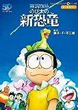 映画ドラえもん のび太の新恐竜 (てんとう虫コミックスアニメ版)