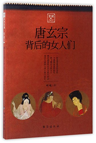 The Women behind Emperor Xuanzong of Tang (Chinese Edition)