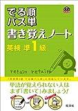 英検準1級 でる順パス単 書き覚えノート