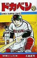 ドカベン (20) (少年チャンピオン・コミックス)