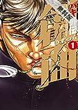 バキ外伝 創面 1【期間限定 無料お試し版】 (少年チャンピオン・コミックス エクストラ)