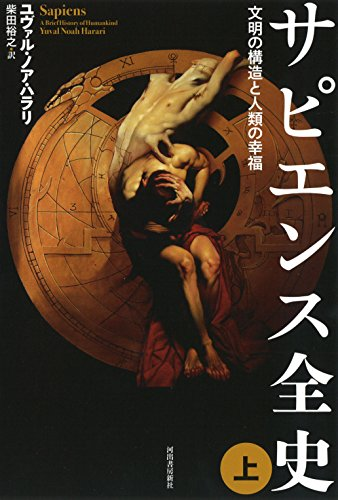 サピエンス全史(上)文明の構造と人類の幸福 - ユヴァル・ノア・ハラリ, 柴田裕之