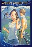 wonder wonderful 上 (レガロシリーズ)