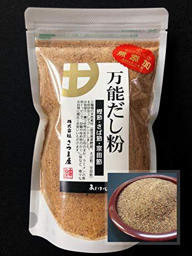 万能だし粉 240g 無添加 3種混合魚粉 かつお さば 宗田 粉末 天然 完全無添加 出汁粉 化学調味料無添加 食塩無添加