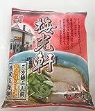 北海道 ラーメン 送料無料 乾麺 旭川ラーメン 梅光軒 醤油ラーメン 2個セット