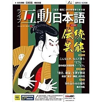 互動日本語2021年1月號