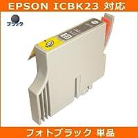エプソン(EPSON)対応 ICBK23 互換インクカートリッジ フォトブラック【単品】JISSO-MARTオリジナル互換インク