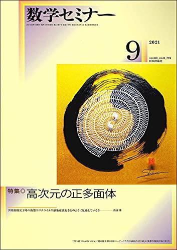数学セミナー2021年9月号 通巻719号 ◇【特集】「高次元の正多面体」