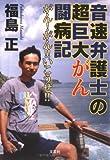 音速弁護士の超巨大がん闘病記―がん!がん!!いこうぜ!!
