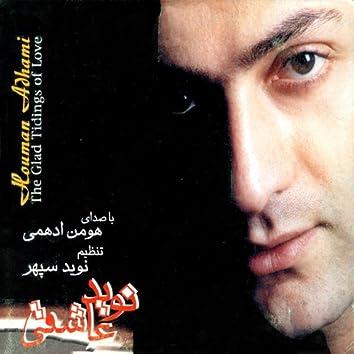 The Glad Tidings of Love - Navid-e-Asheghi
