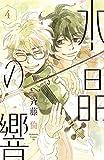 水晶の響(4) (BE・LOVEコミックス)