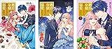 悪役令嬢は隣国の王太子に溺愛される コミック 全3巻セット