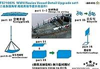 1/700 艦艇用汎用装備品アップグレードセット1 FS710075