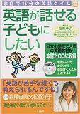 英語が話せる子どもにしたい―家庭で15分の英語タイム (別冊宝島 (918号))