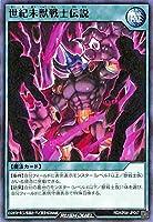 遊戯王カード 世紀末獣戦士伝説 ノーマル 宿命のパワーデストラクション!! RDKP04 通常魔法 ノーマル