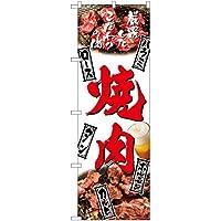 【3枚セット】のぼり 焼肉(白) TN-262 【宅配便】 のぼり 看板 ポスター タペストリー 集客 [並行輸入品]