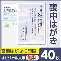 【40枚】喪中はがき名入れ印刷 63円切手代込(デザイン選べます)