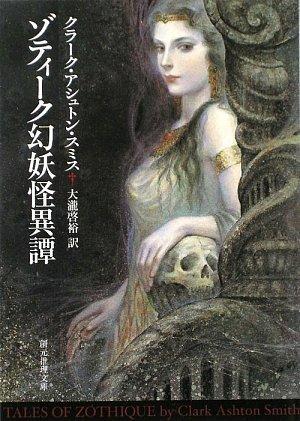 ゾティーク幻妖怪異譚 (創元推理文庫)