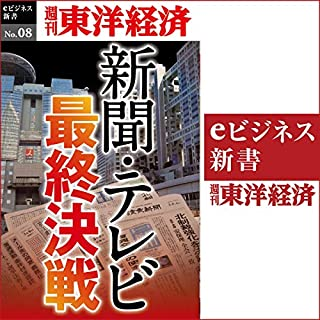 『新聞・テレビ最終決戦 (週刊東洋経済eビジネス新書No.8)』のカバーアート