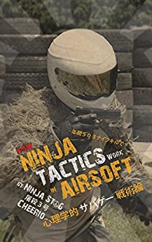 How Ninja Tactics work in Airsoft by Ninja St☮g: How he pulled off 503 melees in a year in 2015 (How Ninja Tactics work in Airsoft? Book 1) by [Cheerio Honneamis]