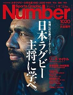 Number(ナンバー)1020号「日本ラグビー 主将に学べ。」 (Sports Graphic Number (スポーツ・グラフィック ナンバー))