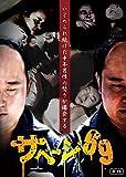 サベージ69[DVD]