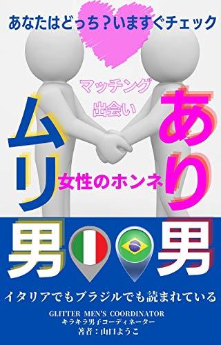 女性のホンネあり男ムリ男【マッチング】【出会い】【成功】: あなたはどっち?今すぐチェック