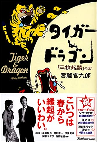 タイガー&ドラゴン「三枚起請」の回