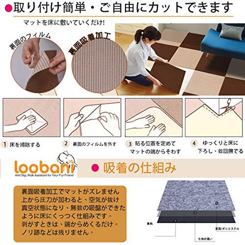 LOOBANI『ペットマットタイルカーペット』