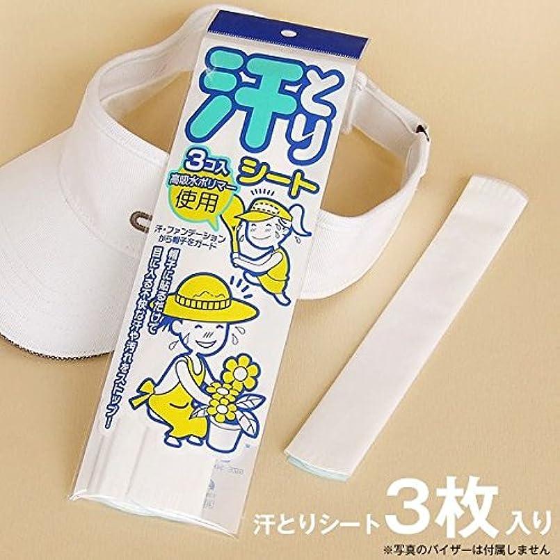 熱全体に分離する汗取りシート 高吸水ポリマー 使用 帽子 サンバイザー ヘルメット インナー ファンデーション付着 防止 シャツ えり(日本製) (3個入り×3パック)