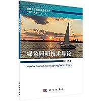 新能源学科前沿丛书之十:绿色照明和可持续设计