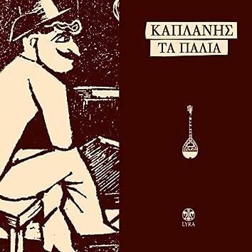 Kaplanis, Ta palia