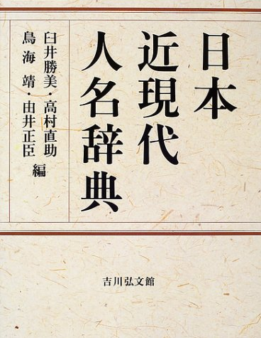 日本近現代人名辞典の詳細を見る