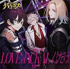 アキXTとカール(住谷哲栄と小林聡)「LOVE JACKAL」の歌詞を収録したCDジャケット画像
