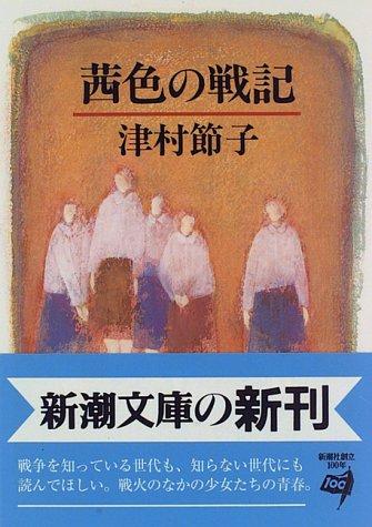 茜色の戦記 (新潮文庫)