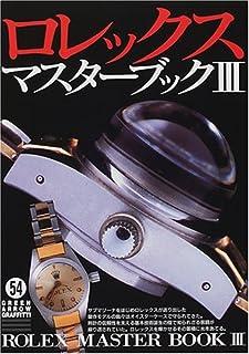 ロレックス・マスターブック〈3〉 (グリーンアロー・グラフィティ)
