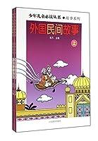少年儿童必读丛书:外国民间故事(上、下)