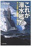 これが潜水艦だ―海上自衛隊の最強兵器の本質と現実 (光人社NF文庫)