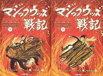 マジックウッズ戦記(全2巻セット) 3―呪いの島