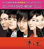 赤と黒<ノーカット完全版>コンパクトDVD-BOX[期間限定スぺシャルプライス版][PCBP-62208][DVD]