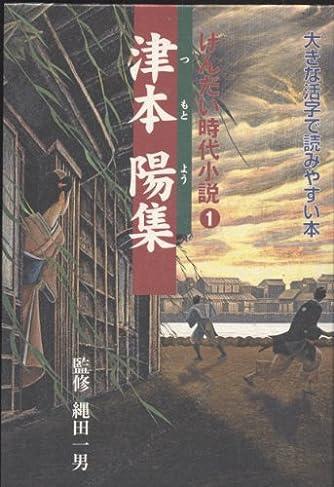 げんだい時代小説 (大きな活字で読みやすい本)