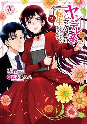 ヤンデレ系乙女ゲーの世界に転生してしまったようです 2 (アリアンローズコミックス)
