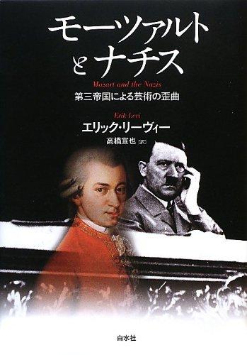 モーツァルトとナチス: 第三帝国による芸術の歪曲