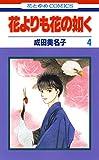 花よりも花の如く 4 (花とゆめコミックス)