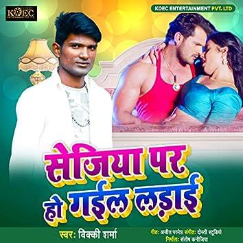 Sejiya Par Ho Gaiyil Ladai - Single