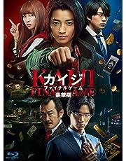 カイジ ファイナルゲーム Blu-ray 豪華版(2 枚組)