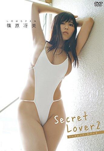 篠原冴美 Secret Lover 2