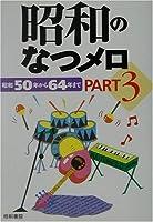 昭和のなつメロ〈PART3〉昭和50年から64年まで