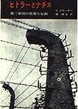 ヒトラーとナチス (現代教養文庫 419)