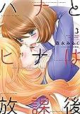 ハナとヒナは放課後(3) (アクションコミックス(月刊アクション))